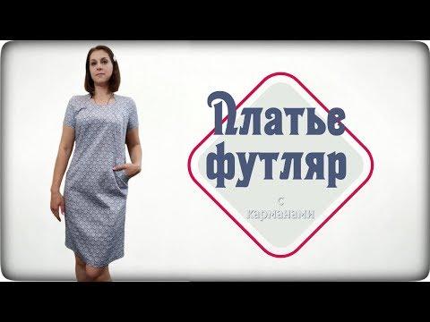 Летнее платье футляр с карманами и фигурным вырезом горловины