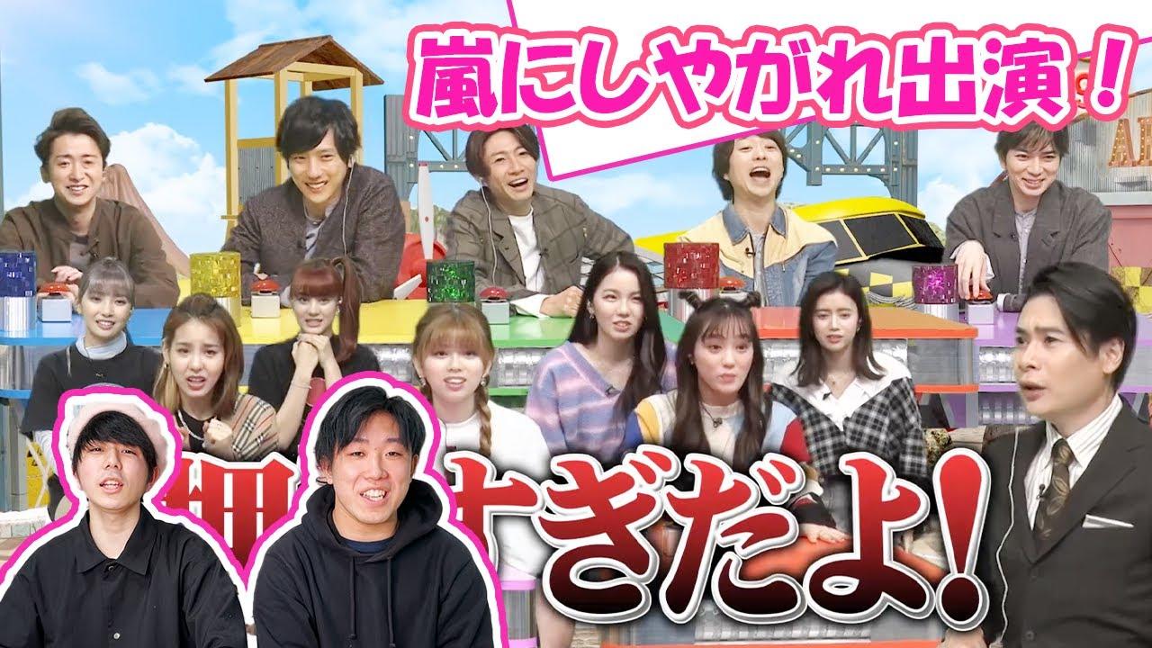 テレビ 出演 Niziu
