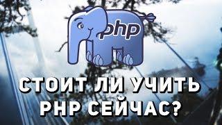 Стоит ли учить PHP новичку сейчас. Как учить Php