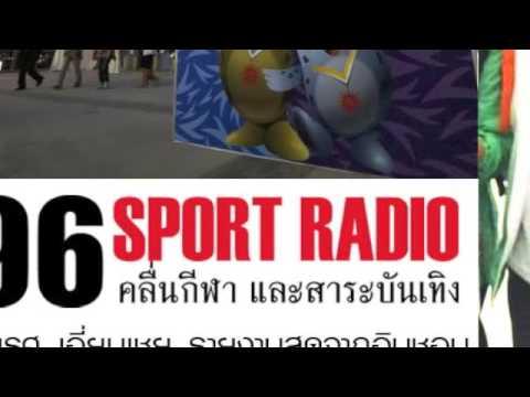 ภุมเรศ  เอี่ยมเชย สดจากอินชอน FM 96 สนทนากีฬากับจ่าแฉ่ง 18-09-2014