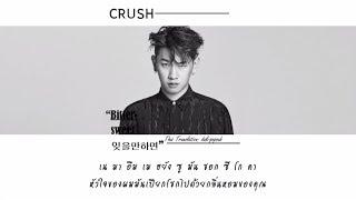 [Karaoke/Thaisub] CRUSH (크러쉬) – Bittersweet (잊을만하면)