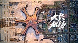 绝版画面,中国大兴机场通航了!