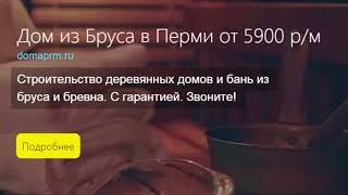 Строительство деревянных домов и срубов в Перми