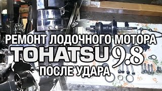 ⚙️  Ремонт TOHATSU 9.8 після удару