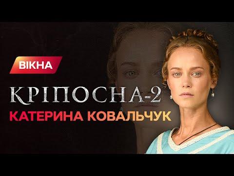 Катерина Ковальчук рассказала, что чувствовала, когда ее закапывала Ксения Мишина | ЭКСКЛЮЗИВ