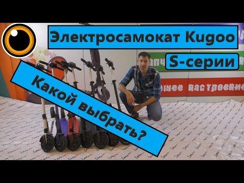 Электросамокаты Kugoo S-серии в чем отличие, тестируем