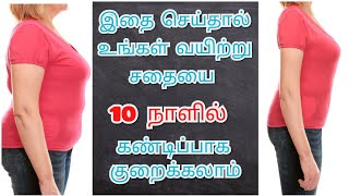 10 days healthy weight loss tips in tamil _______________________ for business queries & to contact : vismayakudil@gmail.com follow me on face book https://w...