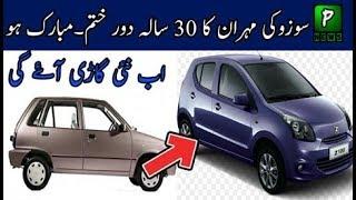 Popular Videos - Vehicles & Suzuki Alto