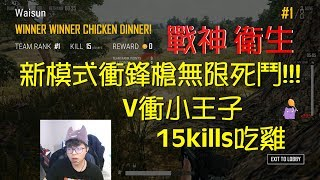 『絕地求生 PUBG』戰神 衛生 新模式衝鋒槍無限死鬥!!!V衝小王子 SQUADTPP#1 15kills 吃雞  with 觀眾