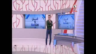 فن وهندسة - حلقة الإثنين مع (أحمد عفيفي) 8/2/2021 - الحلقة كاملة