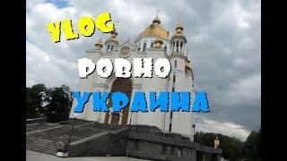 VLOG: Командировка в Ровно