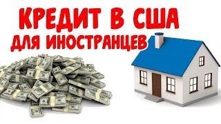 Сколько стоит дом в Америке / Ипотека и кредит в США