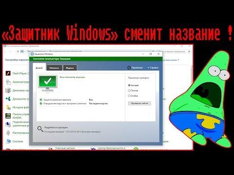 «Защитник Windows» сменит название !