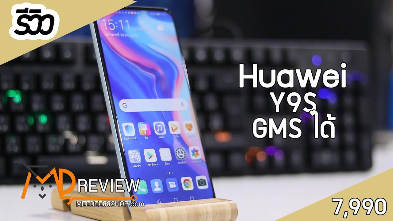 รีวิว - Huawei Y9S มีดีรีวิว