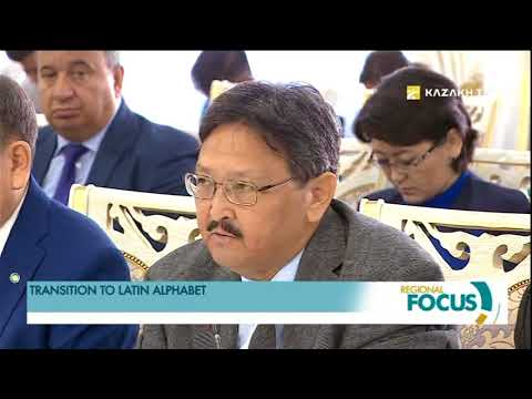 Assembly of the People of Kazakhstan supports the transition to the Latin script