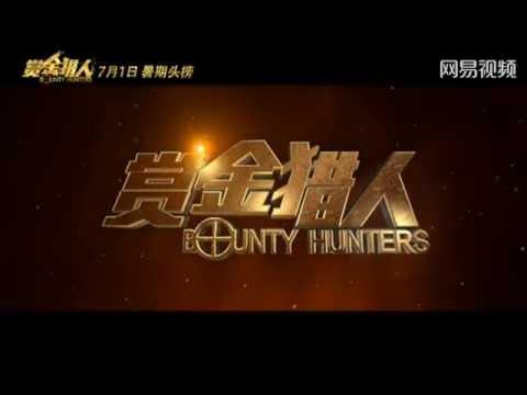 Download Lee Min Ho - Bounty Hunters 赏金猎人 official trailer 4