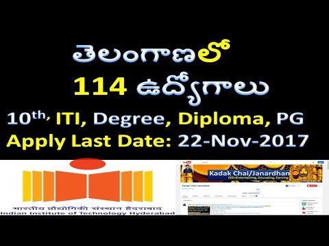 తెలంగాణ ఐఐటీ హైద్రాబాద్ లో 114 ఉద్యోగాలు | Telangana IIT Hyderabad recruitment for 114 posts|IIT Hyd