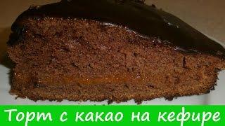 Коричневый торт с какао на кефире / Cake with cocoa on kefir