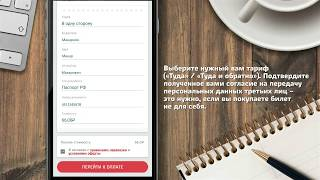 Билет на электричку в приложении «РЖД Пассажирам» / Пошаговая инструкция(, 2018-10-02T13:21:40.000Z)