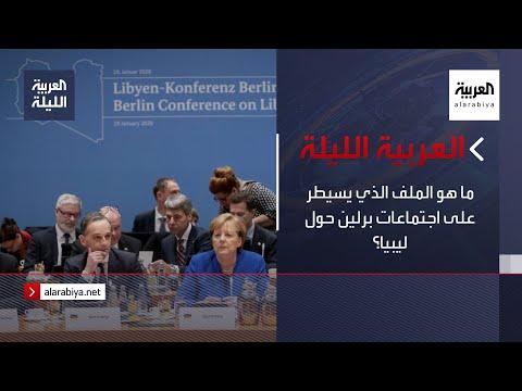 نشرة العربية الليلة | ما هو الملف الذي يسيطر على اجتماعات برلين حول ليبيا؟  - نشر قبل 7 ساعة