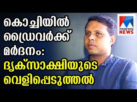 Eyewitness on women attack against Uber Taxi driver | Manorama News