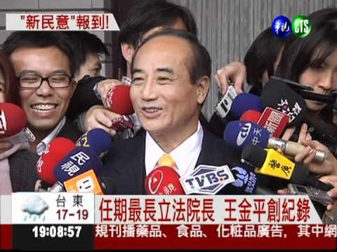 最長任期立法院長 王金平5連霸