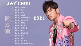 周杰伦 Jay Chou2021 - Jay Chou 慢歌精选30首合集 - 陪你一个慵懒的下午 - Best Songs of Jay Chou 2021