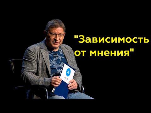 """Михаил Лабковский: """"Зависимость от мнения"""""""