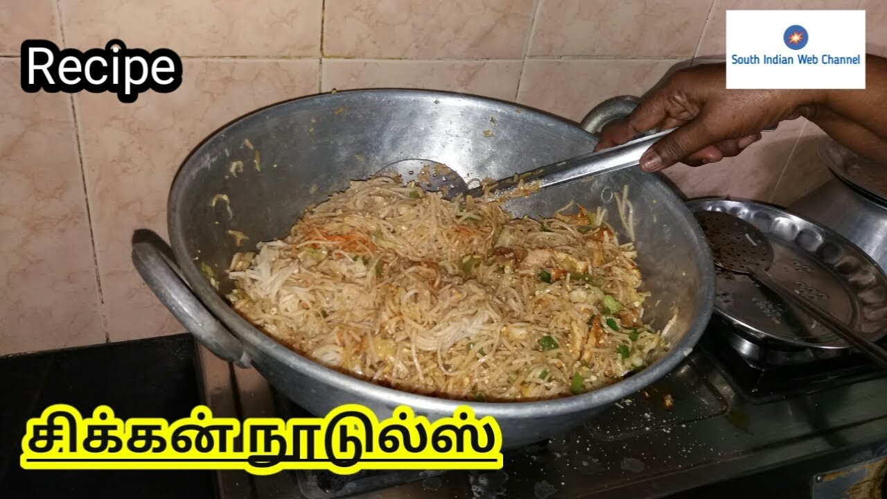 How to make chicken noodles at home in tamil