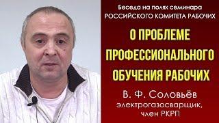 О проблеме профессионального обучения рабочих. В.Ф.Соловьёв, электрогазосварщик.