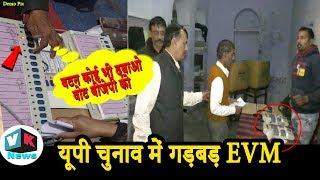 यूपी में पकड़ी EVM में गड़बड़, हंगामे के बाद हटाए अधिकारी|Kanpur EVM Issue Record Vote Only for BJP