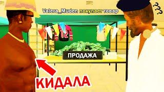 НОВЫЙ РАЗВОД НА ЦР в GTA SAMP