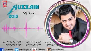 Hussain Ghazal - Dera Bia | حسين غزال  - دره بيه