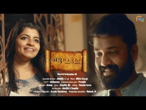 Churul | Romantic Malayalam Music Video | Harisankar K S | Nithin George | Deepthi N K | Official