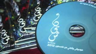 bahar beirut بحر بيروت naqsh album البوم نقش