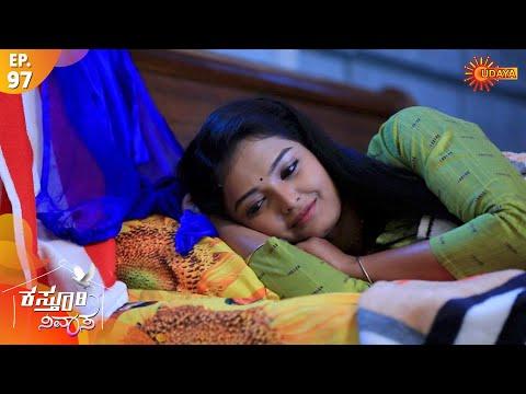 Kasturi Nivasa - Episode 97 | 30th Dec 19 | Udaya TV Serial | Kannada Serial