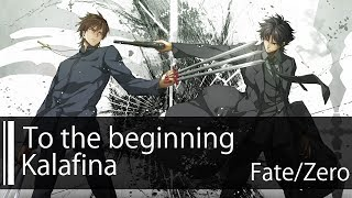 【HD】Fate/Zero OP2 - Kalafina - to the beginning【中日字幕】