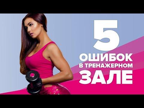 5 ошибок девушек в тренажёрном зале  [Workout | Будь в форме]