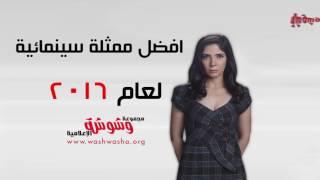 بالفيديو.. رسالة منى زكي لـ'وشوشة' وجمهورها بعد فوزها بأفضل ممثلة سينمائية
