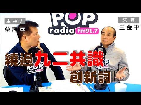2019-03-13《POP大國民》蔡詩萍 專訪 前立法院長 王金平