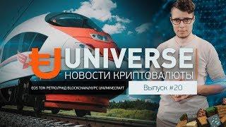 Universe News #020 EOS TON PETRO/РЖД Blockchain/Курс UNI/Minecraft