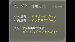 【資格】管工事 ~空気調和機~ part14