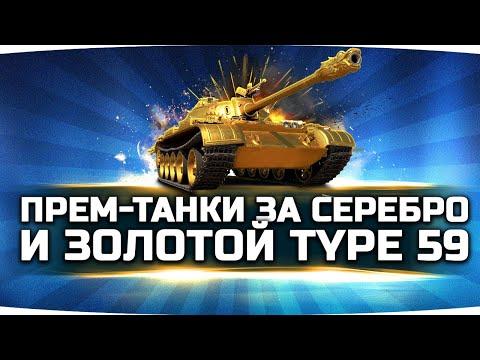 СРОЧНО! ● НАЧАЛИСЬ ПРОДАЖИ ПРЕМ-ТАНКОВ ЗА СЕРЕБРО И ЗОЛОТОЙ TYPE 59 GOLD