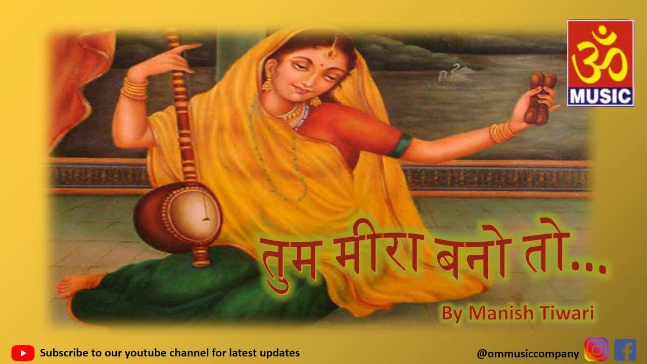 Tum Meera Bano To | Krishna Bhajan | Manish Tiwari | Om Music | Full Audio