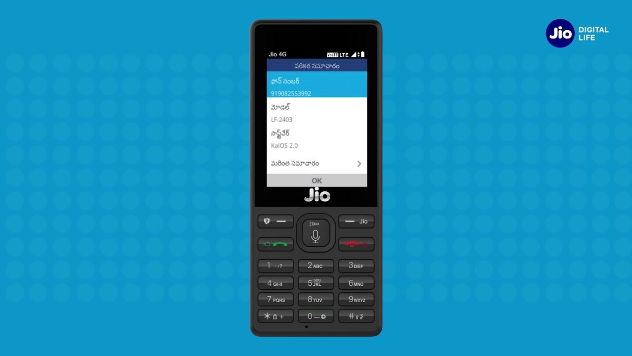 Jiocare How To Upgrade Jiophone Software Telugu Reliance Jio Youtube