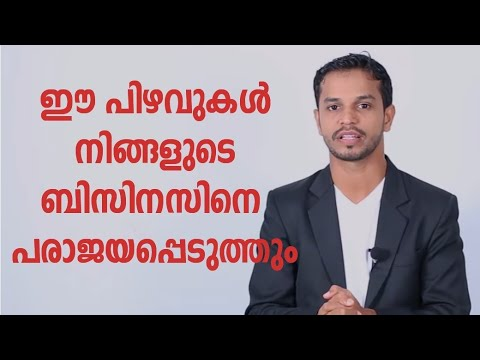 20 MISTAKES IN BUSINESS | BUSINESS MOTIVATIONAL VIDEO | SHAFI INSPIRES