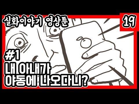 #1 초대남과 눈이 맞은 바람난 와이프 이야기