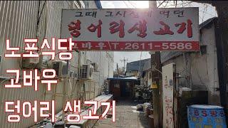 황봉TV_자영업이야기_노포식당 고바우 덩어리생고기