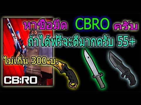 roblox cbro - cinemapichollu