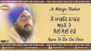 Part 2 - Jo Mange 31_3_2017  Dabwali Dhab
